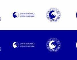 bor23 tarafından Design a Logo for China academic union için no 51