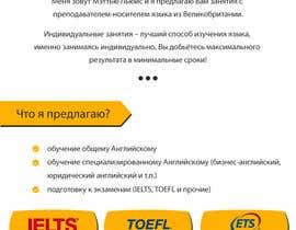 #30 для Design an Advertisement for an English language teacher от shrigenesiss