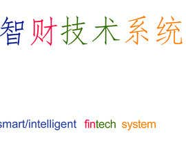 #13 para Translate the company's name to Chinese language por fionalingweayang