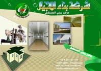Graphic Design Entri Peraduan #2 for Company Profile and Product Profile for Benaa Al Ajyal