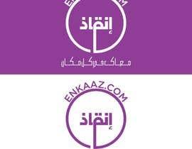 Nro 41 kilpailuun Design a Logo käyttäjältä faisalshaz
