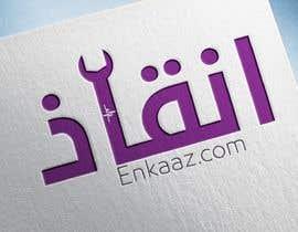 Nro 47 kilpailuun Design a Logo käyttäjältä MahaFnj