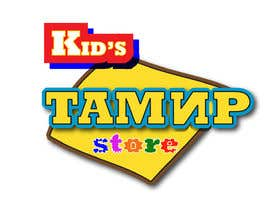 #10 for creative design of the kids store name by rogrox