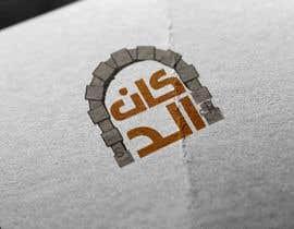 lrrehman tarafından Need logo, FB cover photo & 3 FB posts için no 75