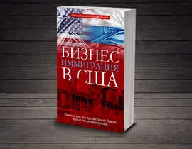 Nro 8 kilpailuun Western Book Cover design with RUSSIAN text käyttäjältä redAphrodisiac