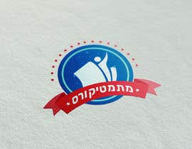 #19 for Design a Logo For a college that teaches online math courses - Logo with Hebrew words by haiderabbas069