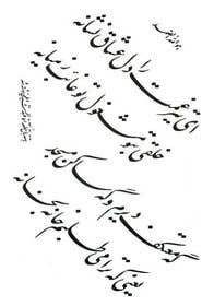Image of                             caligraphy art digital