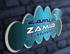 "#80 для Logo food supply ""Zamir"" от safatgraph"