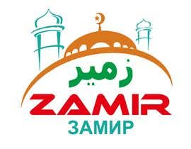 "#77 для Logo food supply ""Zamir"" от graphicsitcenter"