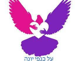 "#4 for Logo for ""On Wings of Pigeon"" - a charity community by Aster101"