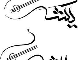 #11 for Design my music instruments store logo by guessasb