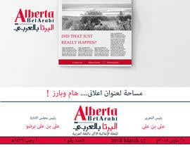 #30 for build me a logo and top page and bottom page for an arabic newspaper with the name : Alberta Bel Arabi (البرتا بالعربي) by heshamelerean