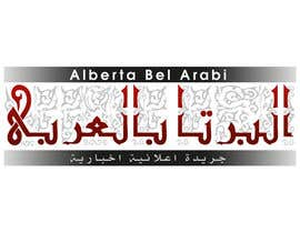 #29 for build me a logo and top page and bottom page for an arabic newspaper with the name : Alberta Bel Arabi (البرتا بالعربي) by ataasaid