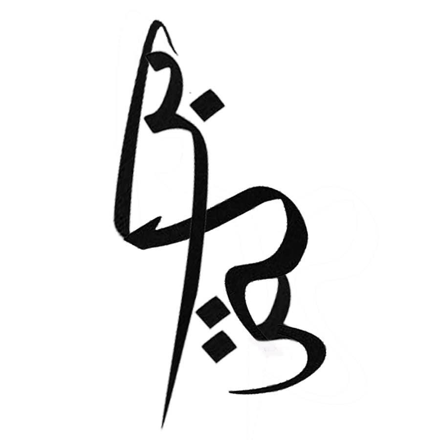 Penyertaan Peraduan #                                        57                                      untuk                                         Illustrate Something for Arabic Calligraphy