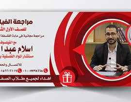 #4 for I need some Graphic Design by engabousaleh