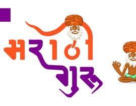 vijaypawar61 tarafından Design a Logo Named - Marathi Guru için no 8
