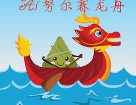 #9 for Design a Chinese charchters logo by JubairAhamed1