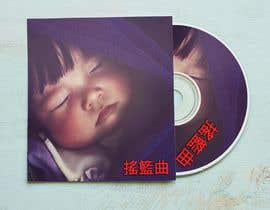 #15 for CD Cover and inner page: Lullaby ( Main Character/main title : 搖籃曲;  small character/subtitle: 醫師的音樂處方 ) by alimema