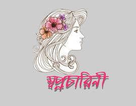 Nro 66 kilpailuun Design a Logo käyttäjältä sabbir384903