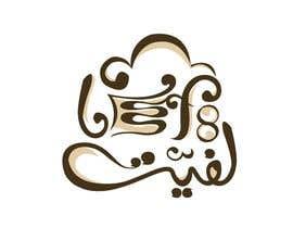 nº 143 pour Design a Logo for lef8 par YasserKhalid