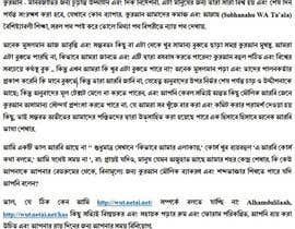 #15 untuk Write a review on a Bangla website oleh fahimahmed86