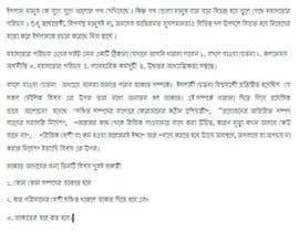 Write a review on a Bangla website | Freelancer