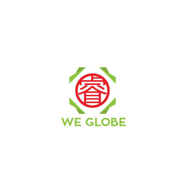 Contest Entry #10 for English / Chinese logo design with specific instructions