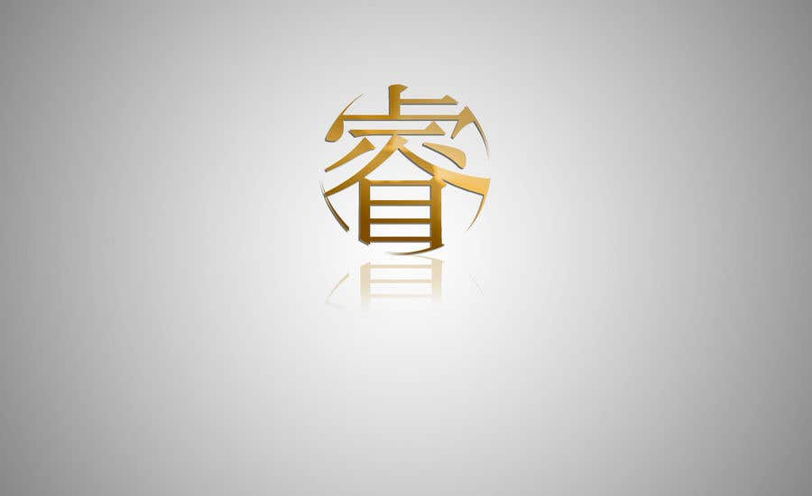 Contest Entry #208 for English / Chinese logo design with specific instructions