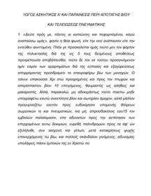 Gambar                             Type Greek PDF to WORD