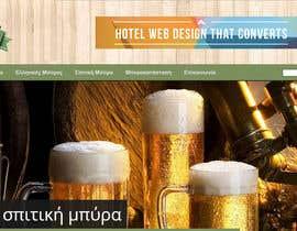 Nro 42 kilpailuun Logo Design for beerakias.gr käyttäjältä brookrate