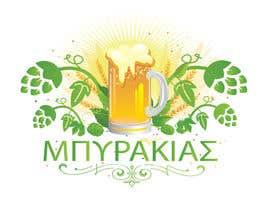 Nro 36 kilpailuun Logo Design for beerakias.gr käyttäjältä RishiKhan