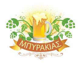 Nro 39 kilpailuun Logo Design for beerakias.gr käyttäjältä RishiKhan