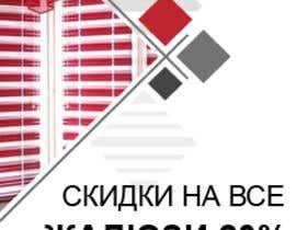 #3 для Разработка анимированого банера для Яндекса (gif) от lavonja