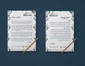 Nro 31 kilpailuun Design a professional letterhead käyttäjältä osamayoussef177
