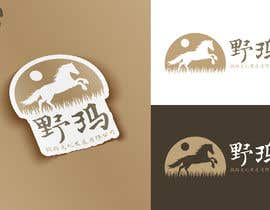 """#113 for """"Wild Horse"""" Logo Contest by Attebasile"""