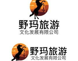 """#105 for """"Wild Horse"""" Logo Contest by tlacandalo"""