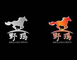 "#109 for ""Wild Horse"" Logo Contest by BrilliantDesign8"