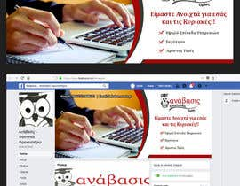#20 cho Graphics for Facebook ads and pictures for inside my webpage bởi savitamane212