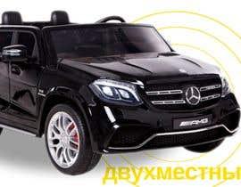 #6 для Продающий баннер. Детский электромобиль. от tonyadov