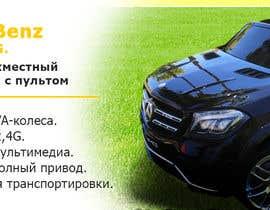 #5 для Продающий баннер. Детский электромобиль. от sloviana