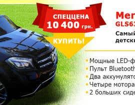 #9 для Продающий баннер. Детский электромобиль. от sloviana