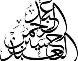 #37 para Logo Design in arabic (Typographic) free hand de guessasb