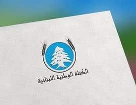 #21 para Logo Redesign por Geosid40