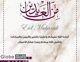 #19 for Customize Eid Al Adha Greetings by Eslamouf