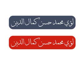 MoamenAhmedAshra tarafından Develop logo and theme for an election campaign (Arabic Language). için no 26