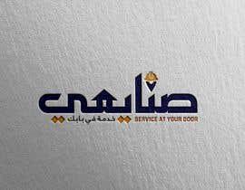 """#27 สำหรับ Arabic Logo for an Uber for Workers (""""نجار، سباك، نقاش، تكييف، كهربائي"""") โดย manhaj"""