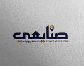 "#27 for Arabic Logo for an Uber for Workers (""نجار، سباك، نقاش، تكييف، كهربائي"") af manhaj"