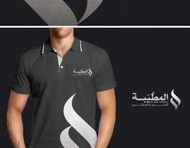 #133 for Design an Arabic Logo with branding identity for Oud & Perfumes Shop by Htawati