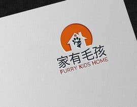 #99 for pet business logo design by arifdes