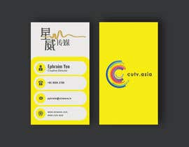 #264 for Business Card Design by creativeworker07